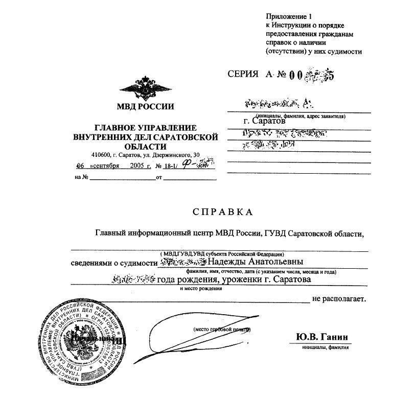 schedule a background declaration imm 5669 pdf